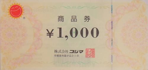 コジマ電気 商品券 1,000円