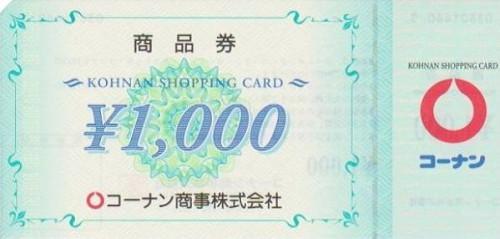コーナン商品券 1,000円