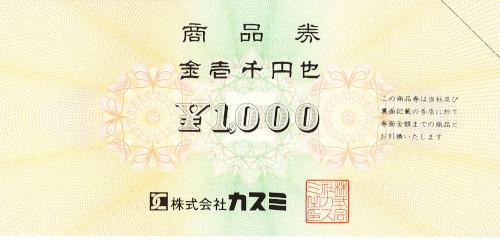 カスミ 商品券 1,000円