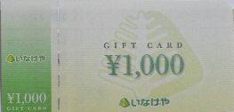 いなげや 商品券 1,000円
