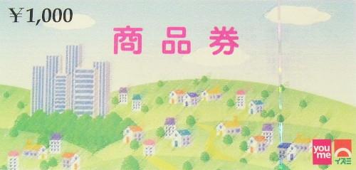 イズミ・ゆめタウン 1,000円