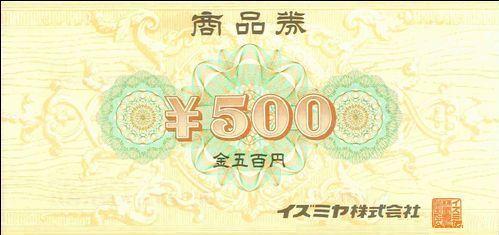 イズミヤ 500円