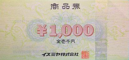 イズミヤ 1,000円