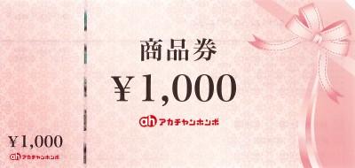 アカチャンホンポ 1,000円