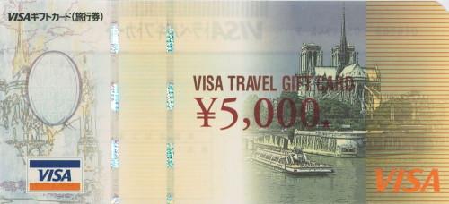 VISA旅行券 5,000円