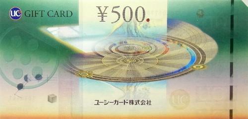 UC 500円