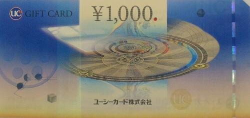 UC 1,000円