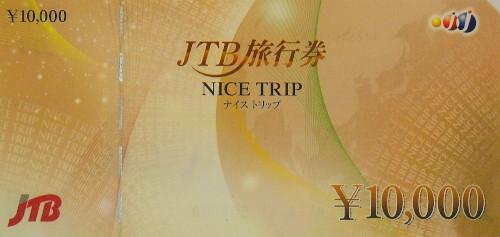 JTB旅行券 10,000円