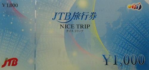 JTB旅行券 1,000円