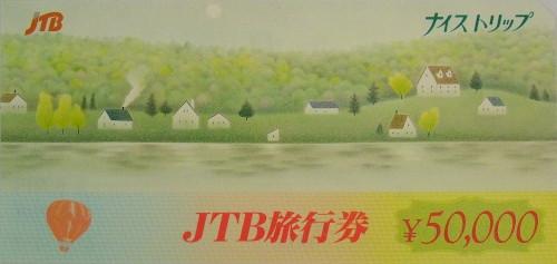 JTB旅行券 旧券 50,000円
