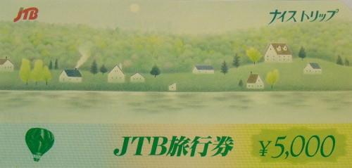 JTB旅行券 旧券 5,000円