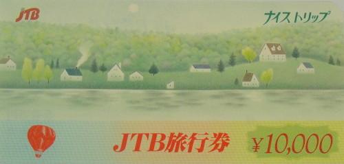 JTB旅行券 旧券 10,000円