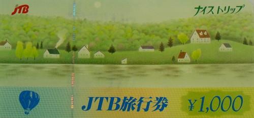 JTB旅行券 旧券 1,000円