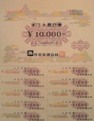 JTB旅行券 内渡し票 10,000円