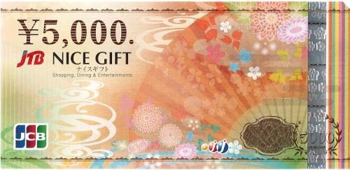 JTBナイスギフト 5,000円