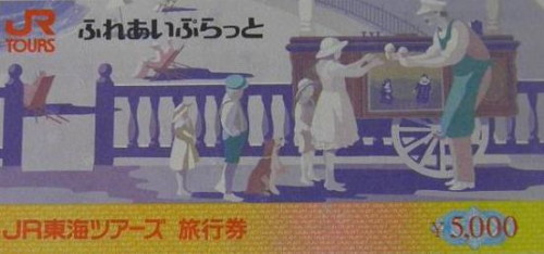 JR東海ツアーズ 5,000円