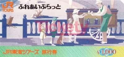 JR東海ツアーズ 1,000円