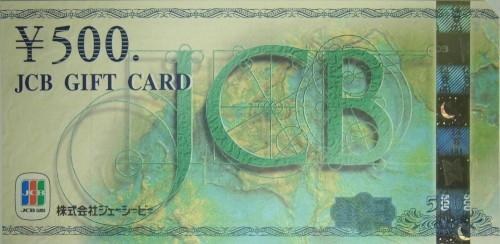 JCB 500円