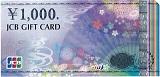 JCB 1,000円