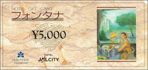 JALホテル(フォンタナ) 5,000円