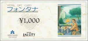 JALホテル(フォンタナ) 1,000円