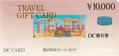 DC旅行券 10,000円