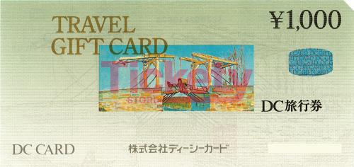 DC旅行券 1,000円