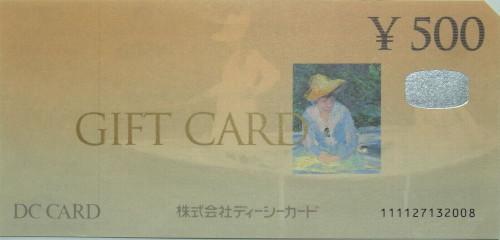 DC 500円