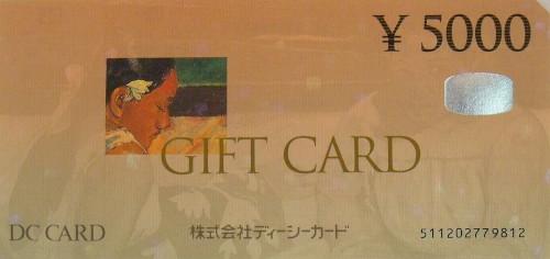 DC 5,000円