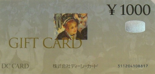 DC 1,000円