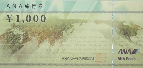 ANA旅行券 1,000円