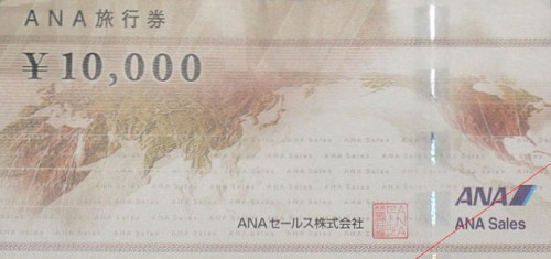 ANA旅行券 10,000円