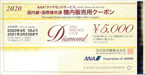 ANAダイヤモンドサービス 5,000円