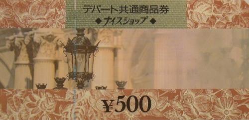 JTBナイスショップ 500円