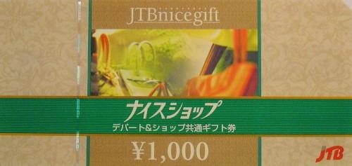 JTBナイスショップ 1,000円