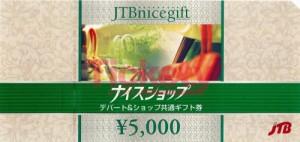 JTBナイスショップ 5,000円