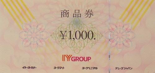 IYグループ商品券 1,000円