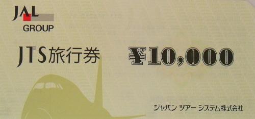 JTS旅行券 10,000円