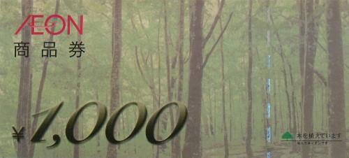 イオン商品券 1,000円