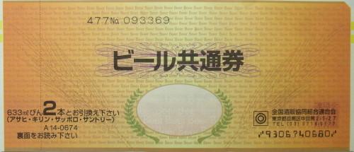 ビール券 674円