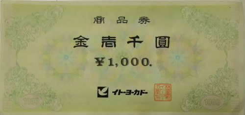イトーヨーカドー商品券 1,000円