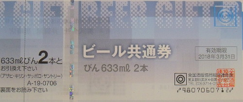 ビール券 706円