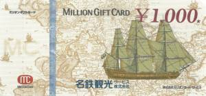 ミリオンギフトカード 1,000円