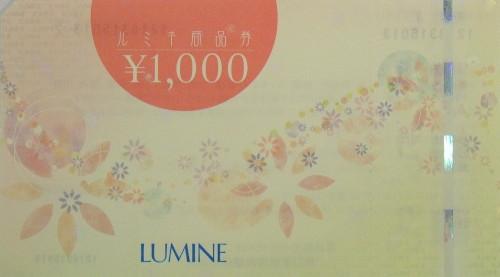 ルミネ 商品券 1,000円