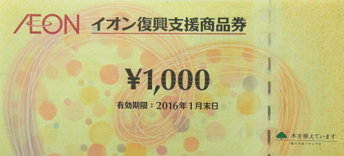 イオン復興支援商品券 1,000円