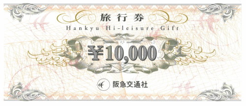 阪急旅行券 10,000円
