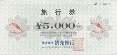 読売旅行券 5,000円