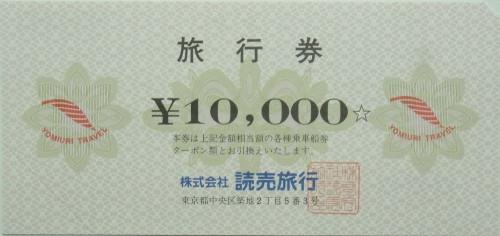 読売旅行券 10,000円