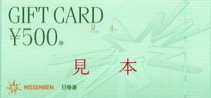 日専連ギフトカード 500円