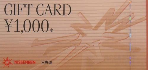 日専連ギフトカード 1,000円